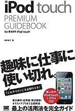 表紙: IPod touch PREMIUM GUIDEBOOK for 第4世代 iPod touch   田中裕子
