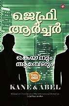 Kane and Abel (Malayalam) - Part 2 (Malayalam Edition)