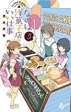 表紙: なのは洋菓子店のいい仕事(5) (少年サンデーコミックス) | 若木民喜