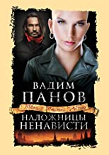 The Concubines of Hatred (Russian Edition)