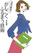表紙: 女性が職場でかしこくふるまう技術 (扶桑社BOOKS文庫)   古川 裕倫