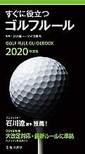 表紙: 2020年度版 すぐに役立つ ゴルフルール (池田書店) | 沼沢 聖一