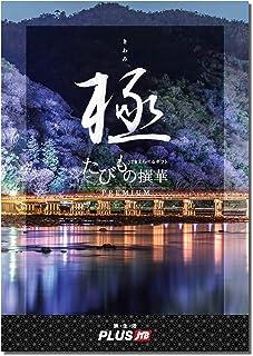 JTB カタログギフト たびもの撰華 <極(きわみ)> 旅・体験 100600円コース 【外のし「御礼」・蝶結び】