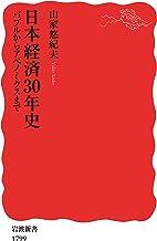 表紙: 日本経済30年史 バブルからアベノミクスまで (岩波新書) | 山家 悠紀夫