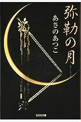 弥勒(みろく)の月 「弥勒」シリーズ (光文社文庫) Kindle版