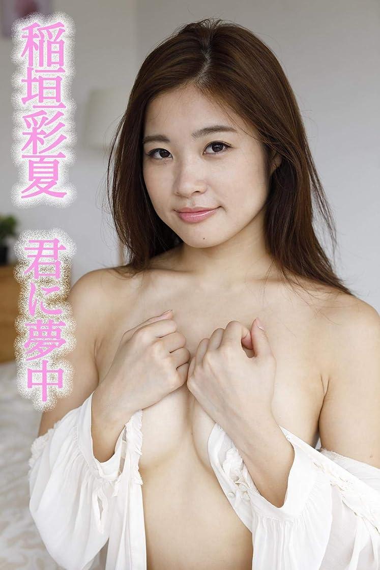ロッカーアマチュア対稲垣彩夏「君に夢中」 ギルドデジタル写真集