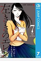 左ききのエレン 7 (ジャンプコミックスDIGITAL) Kindle版