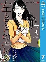 表紙: 左ききのエレン 7 (ジャンプコミックスDIGITAL) | nifuni