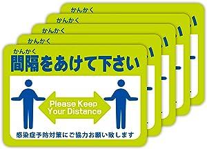 間隔をあけて下さい Please Keep Your Distance 感染症予防対策にご協力お願いいたします