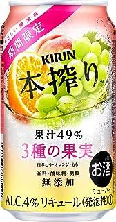 キリン 本搾りチューハイ 3種の果実 [ チューハイ 350ml×24本 ]