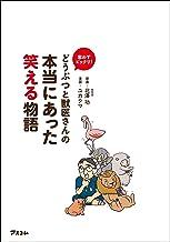 表紙: 思わずビックリ! どうぶつと獣医さんの本当にあった笑える物語 | 北澤 功