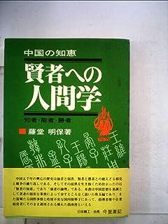 賢者への人間学―中国の知恵 知者・能者・勝者 (1980年)