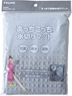 テイジン あっちこっち®水切りマット 40cm×45cm グレー 食器 乾燥用マット 日本製 吸水 速乾 抗菌 ミクロスター