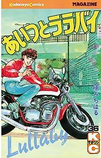 あいつとララバイ(36) (週刊少年マガジンコミックス)