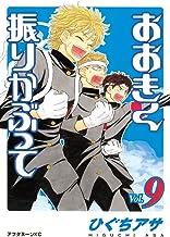 表紙: おおきく振りかぶって(9) (アフタヌーンコミックス) | ひぐちアサ