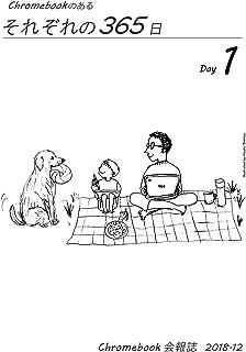 Chromebookのある それぞれの365日(Day 1) Chromebook会報誌