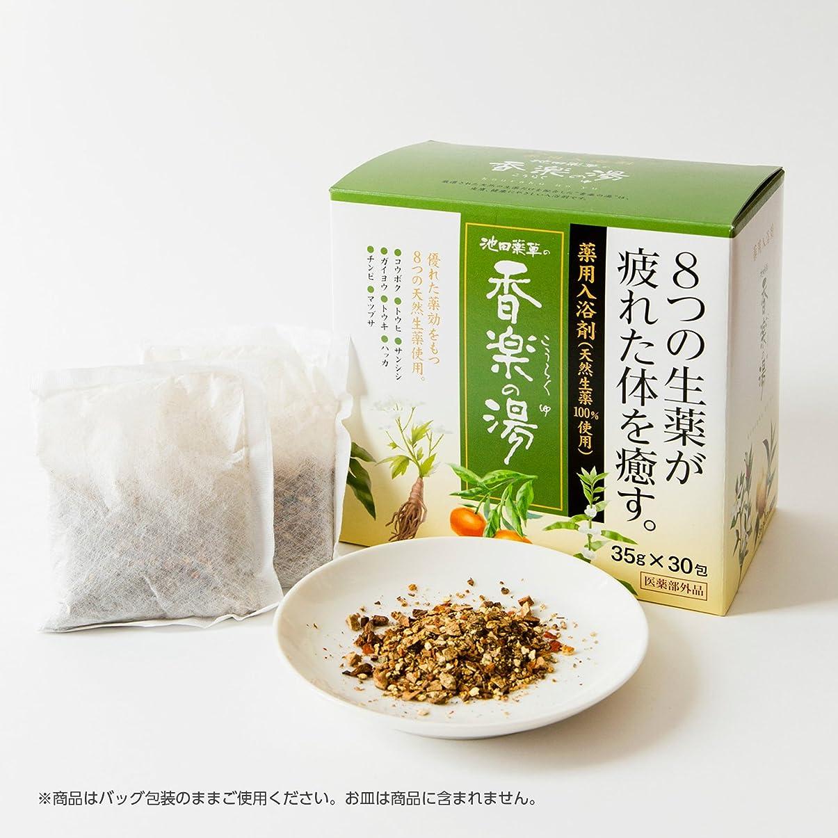 約エイリアン流行池田薬草の香楽の湯