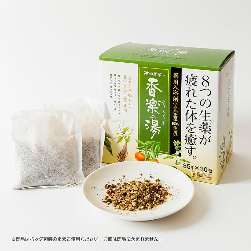 解放スーツケース利益池田薬草の香楽の湯