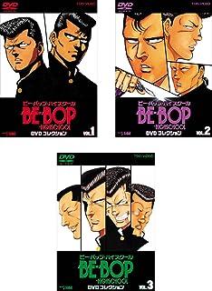 BE-BOP-HIGHSCHOOL ビー・バップ・ハイスクール DVD コレクション [レンタル落ち] 全3巻セット [マーケットプレイスDVDセット商品]