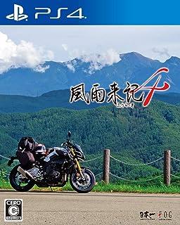 風雨来記4 - PS4