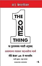 The One Thing (Marathi) (Marathi Edition)