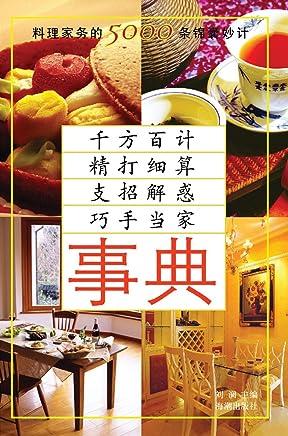 事典:料理家务的5000条锦囊妙计