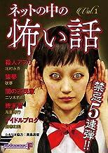 ネットの中の怖い話 vol.1 [雑誌] (モバMAN LADIES)