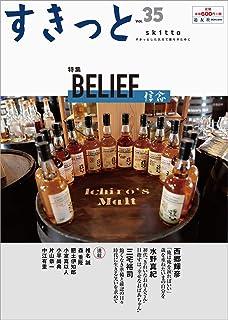 すきっと vol.35 特集:BELIEF――信念