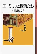 表紙: エーミールと探偵たち (岩波少年文庫) | エーリヒ ケストナー