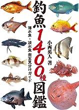 表紙: 釣魚1400種図鑑 海水魚・淡水魚完全見分けガイド 釣り人のための遊遊さかな | 小西 英人
