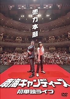 南海キャンディーズ初単独ライブ「他力本願」 [DVD]