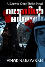 Double Murder: Suspense  Crime Thriller Malayalam Novel (Malayalam Edition)