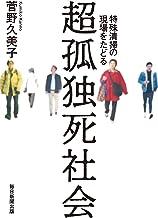 表紙: 超孤独死社会 特殊清掃の現場をたどる (毎日新聞出版)   菅野 久美子