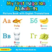 My First Bulgarian Alphabets Picture Book with English Translations: Bilingual Early Learning & Easy Teaching Bulgarian Books for Kids (Teach & Learn Basic Bulgarian words for Children) PDF