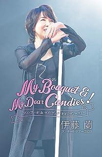 伊藤 蘭 コンサート・ツアー2020〜My Bouquet & My Dear Candies! 〜 (DVD) (特典なし)