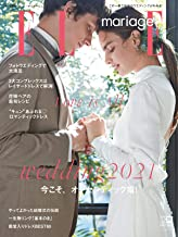 ELLE mariage(エル・マリアージュ) 38号 (2020-12-21) [雑誌]