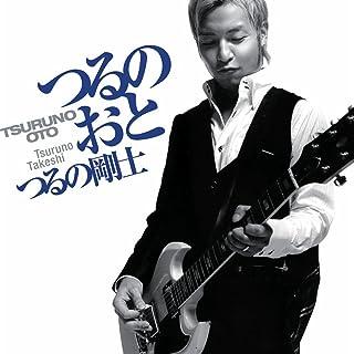 笑顔のまんま つるの剛士 with BEGIN(Live version)