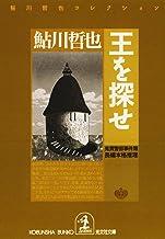 表紙: 王を探せ~鬼貫警部事件簿~ (光文社文庫) | 鮎川 哲也