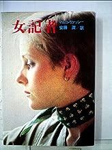 女記者 (1980年)