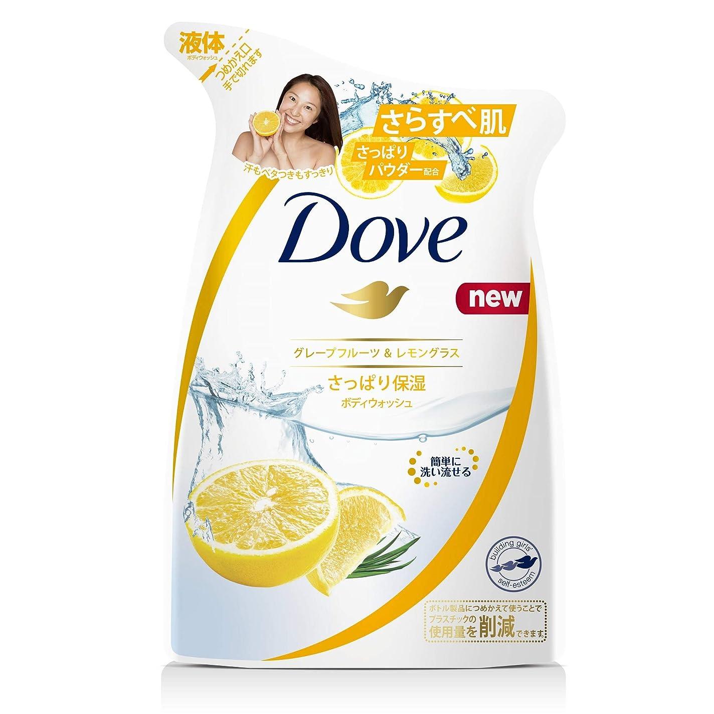 したい不測の事態珍味ダヴ ボディウォッシュ グレープフルーツ&レモングラス つめかえ用 360g