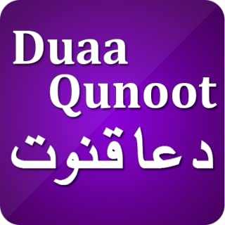 Learn Dua e Qunoot Audio mp3 USols Education
