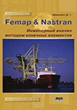 Femap Nastran. Engineering analysis with the finite element method (+ CD-ROM) (Russian Edition)
