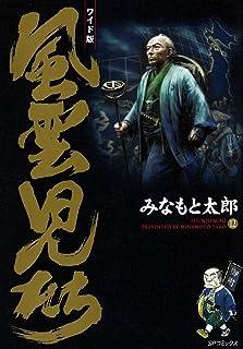 風雲児たち 12巻 (SPコミックス)