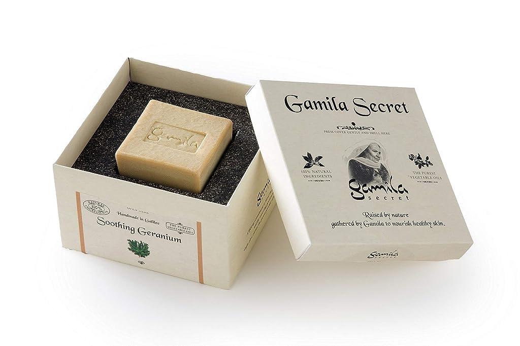 リングレット香港耳ガミラシークレットソープ ゼラニウム約115gオリーブオイルとハーブでできた手作り洗顔せっけん