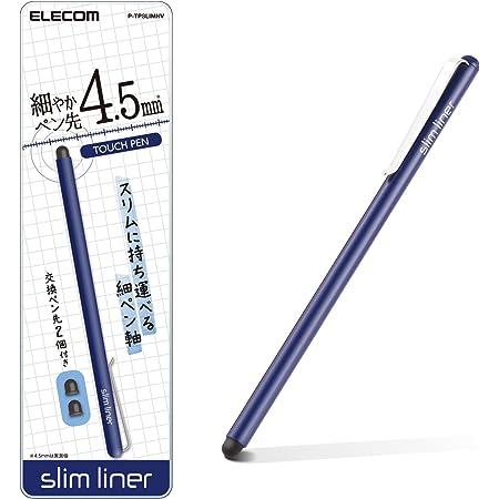 エレコム タッチペン スタイラスペン 超高感度タイプ スリムモデル [ iPhone iPad android で使える] ネイビー P-TPSLIMNV