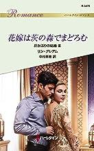 表紙: 花嫁は茨の森でまどろむ 灰かぶりの結婚 Ⅲ (ハーレクイン・ロマンス) | 中村美穂