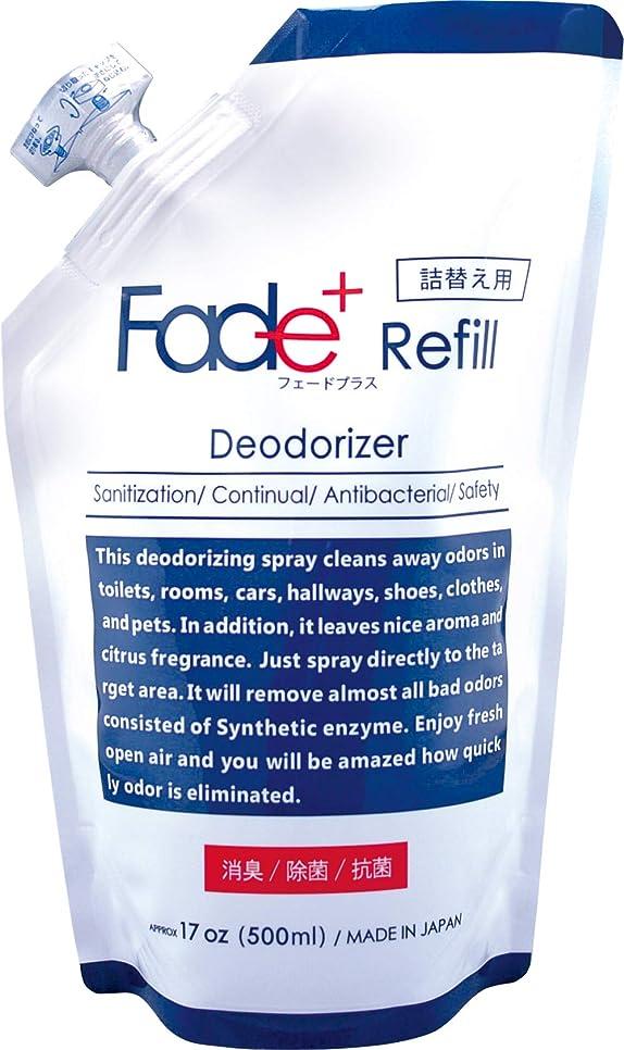子音着飾る支援丸栄日産 Fade+(フェードプラス)消臭?除菌?抗菌剤 詰め替え用500ml