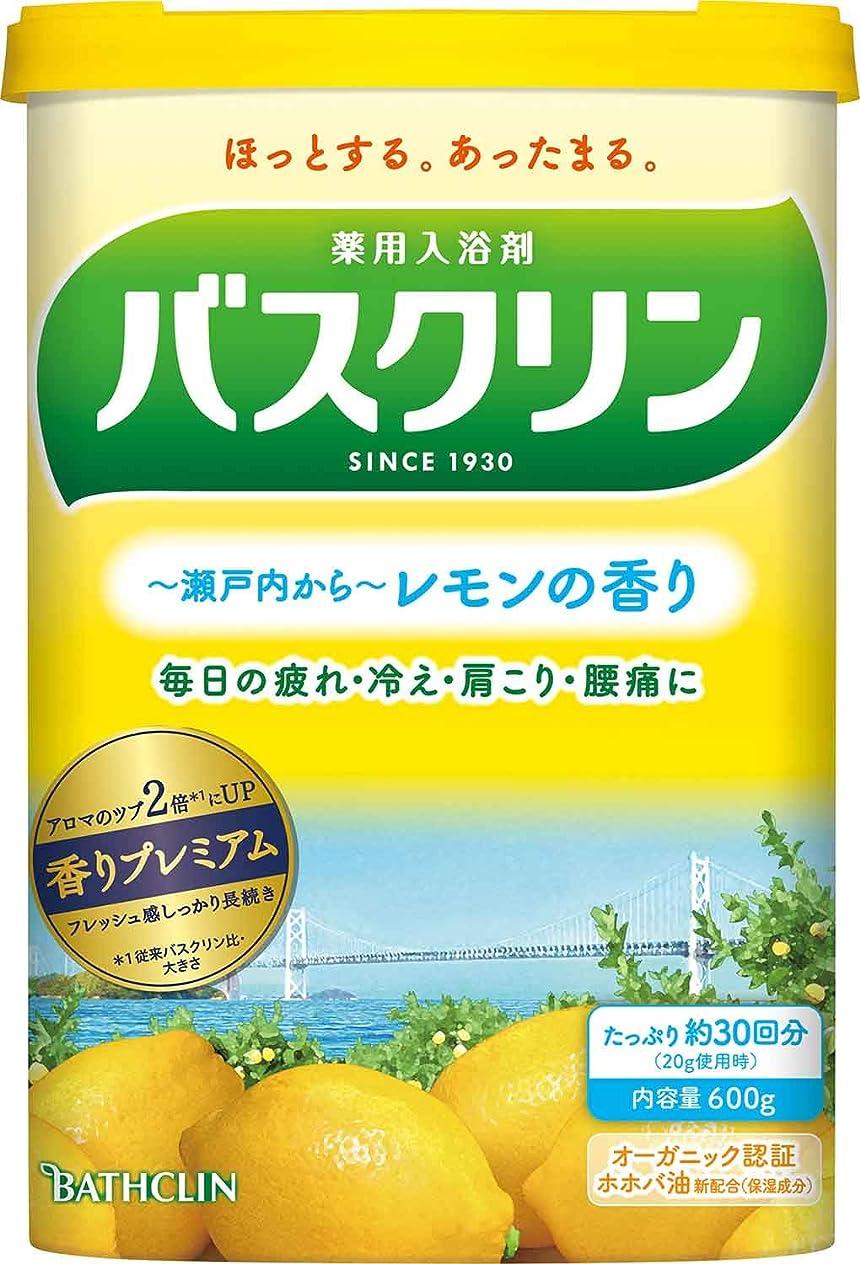刈るキャラクター渇き【医薬部外品】バスクリン入浴剤 レモンの香り600g(約30回分) 疲労回復
