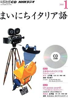 NHK CD ラジオ まいにちイタリア語 2016年1月号