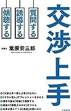 表紙: 交渉上手 質問する、誘導する、傾聴する (三笠書房 電子書籍) | 嵩原 安三郎